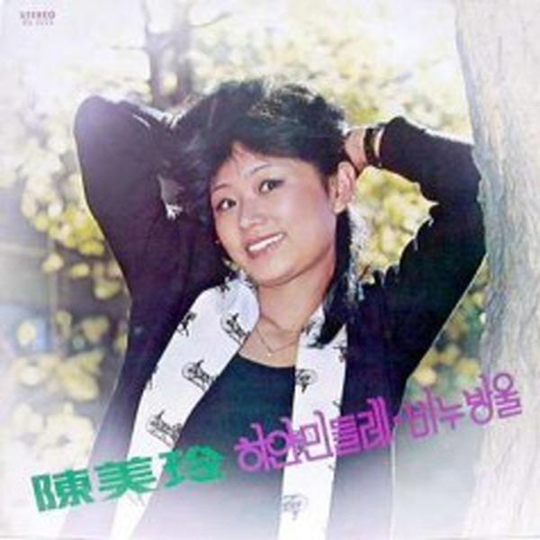 진미령-하얀 민들레/비누방울 앨범정보